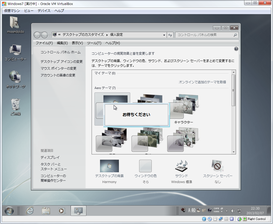 VirtualBox_7_WDDM024.png