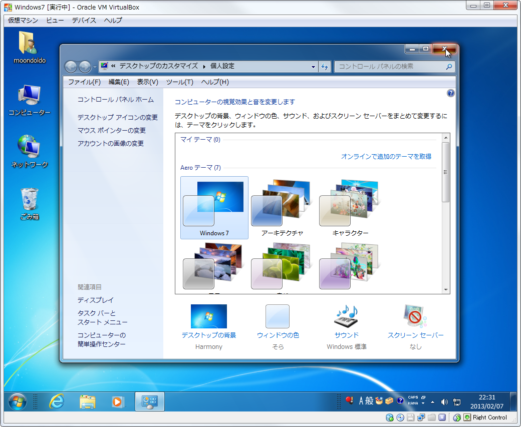 VirtualBox_7_WDDM025.png