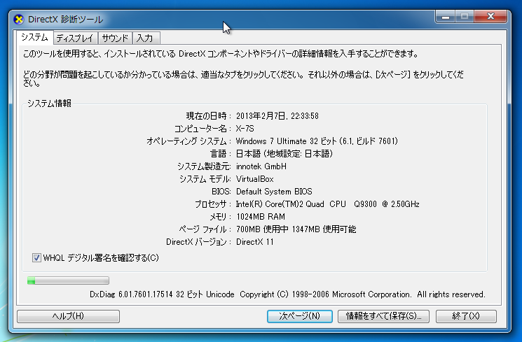 VirtualBox_7_WDDM029.png