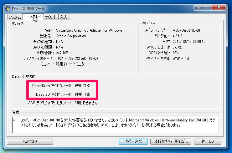 VirtualBox_7_WDDM030.png