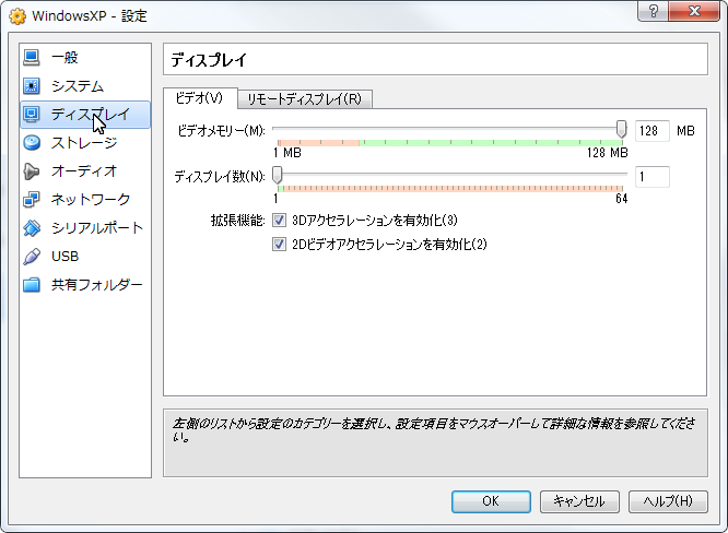 VirtualBox_XP_Direct3D003.png