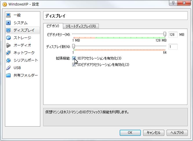 VirtualBox_XP_Direct3D005.png