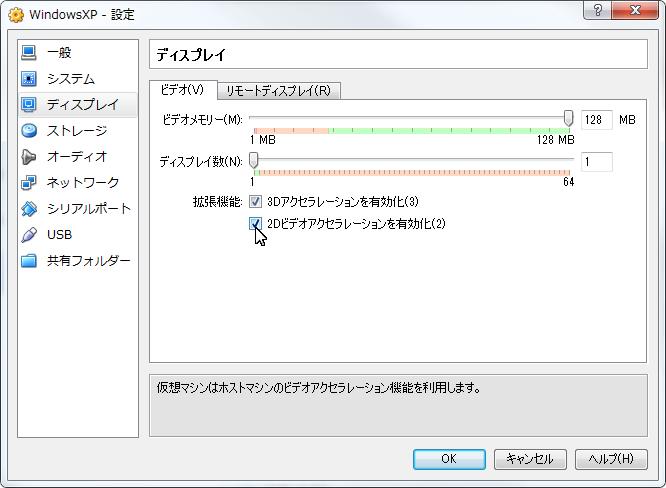 VirtualBox_XP_Direct3D006.png