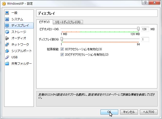 VirtualBox_XP_Direct3D007.png