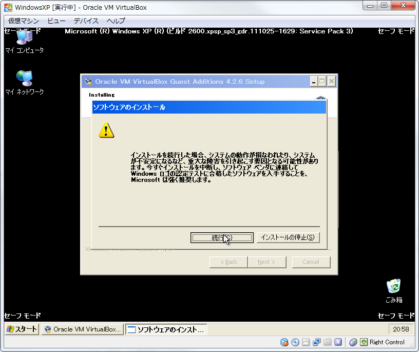 VirtualBox_XP_Direct3D017.png