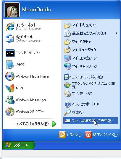 VirtualBox_XP_Direct3D020.png