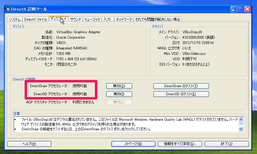 VirtualBox_XP_Direct3D023.png