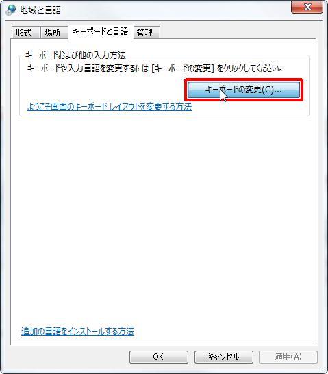 MicrosoftIMEView003.jpg