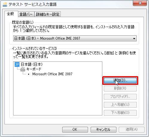MicrosoftIMEView004.jpg
