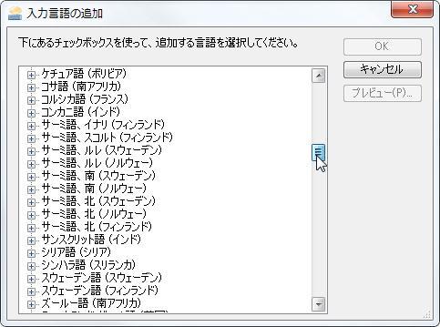 MicrosoftIMEView005.jpg