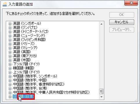 MicrosoftIMEView006.jpg