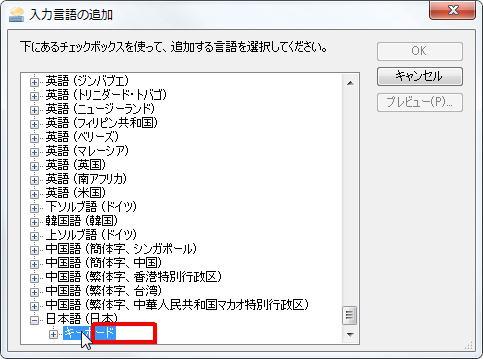 MicrosoftIMEView007.jpg