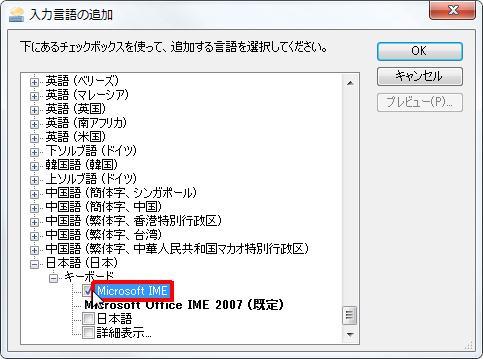 MicrosoftIMEView008.jpg