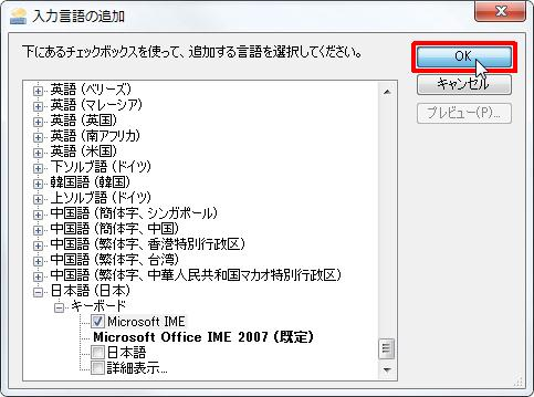 MicrosoftIMEView009.jpg