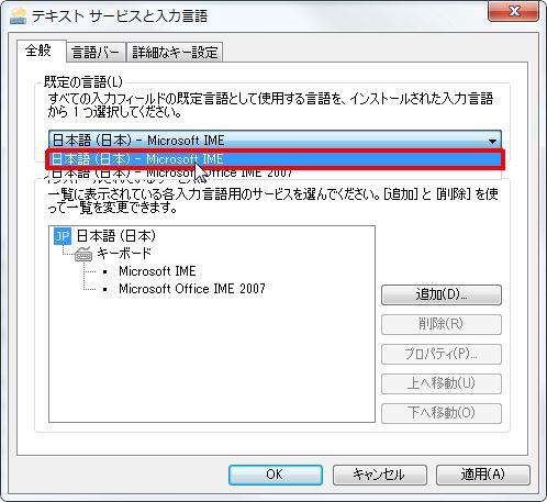 MicrosoftIMEView010.jpg