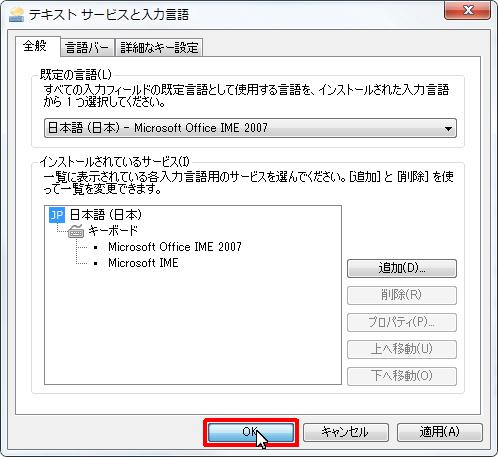 MicrosoftIMEView011.jpg