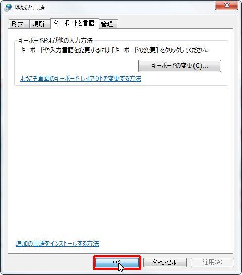 MicrosoftIMEView012.jpg