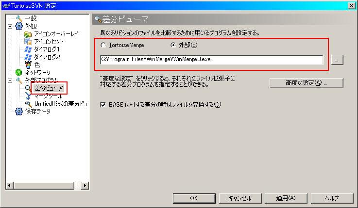 差分ビューア.jpg