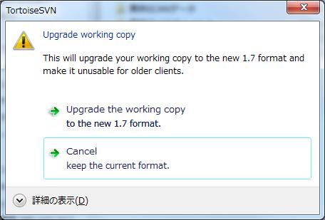 TorotiseSVN1_7_Work_Upgrade_Dialog_EN.png