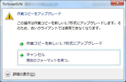 TorotiseSVN1_7_Work_Upgrade_Dialog_JP.png