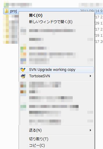 TorotiseSVN1_7_Work_Upgrade_Menu_EN.png