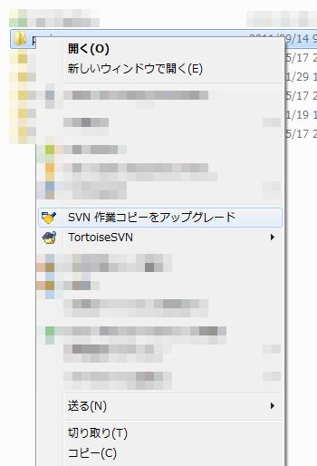 TorotiseSVN1_7_Work_Upgrade_Menu_JP.png
