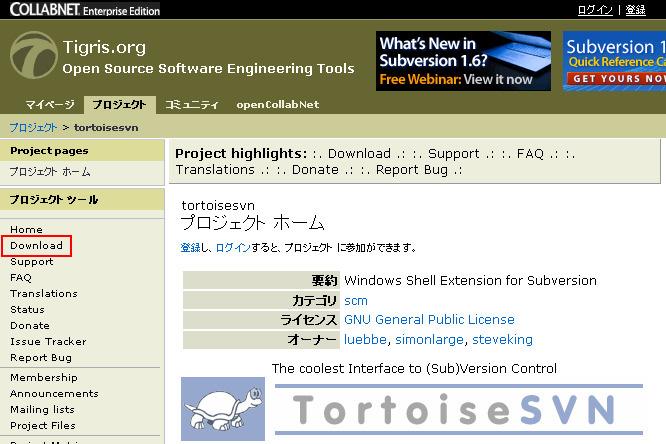 tortoisesvn.tigris.org.jpg