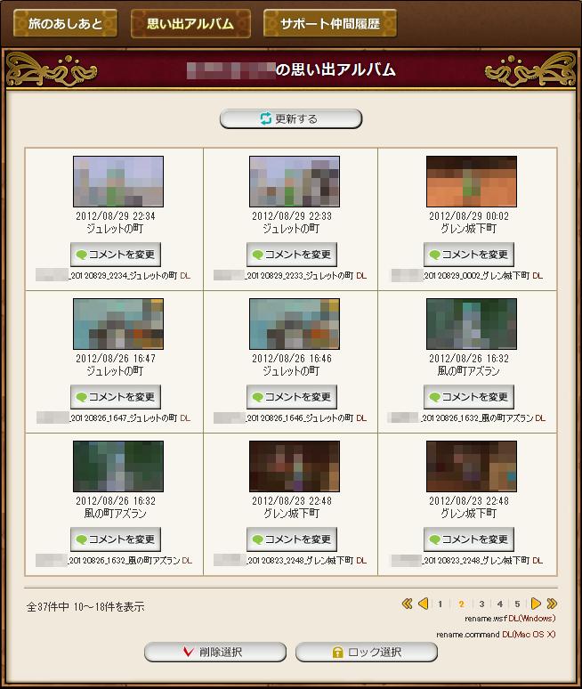 DQXSSDownload_SS.png