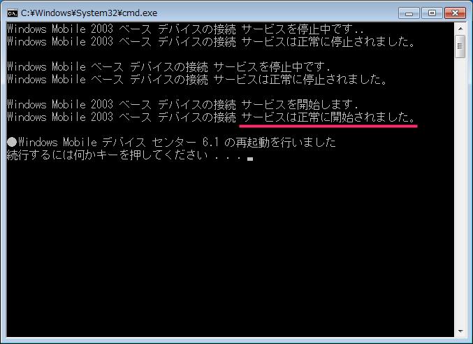 Run_WMDC61_Restart_002.png