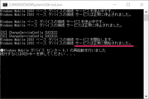 Run_WMDC61_Restart_Win10_002.png