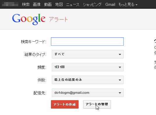 GoogleAlerts001.png