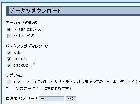Pukiwiki001.png