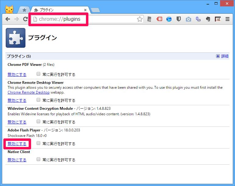 Chrome_FlashStop001.png