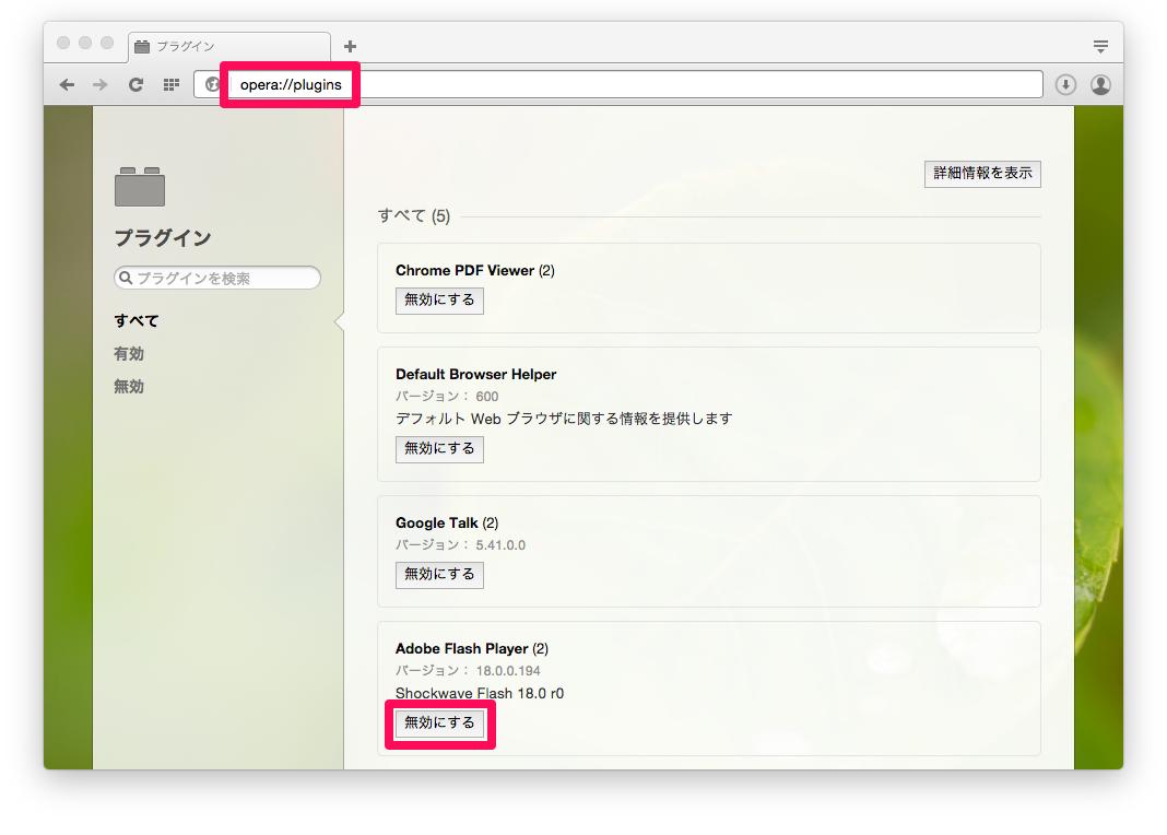 Opera_Mac_FlashStop001.png