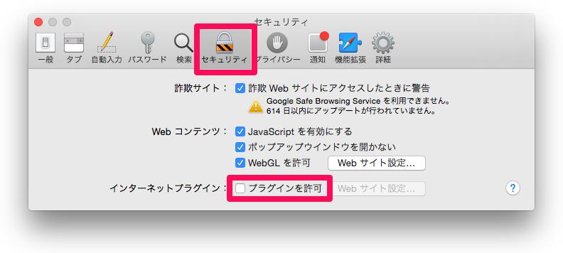 Safari_FlashStop002.png