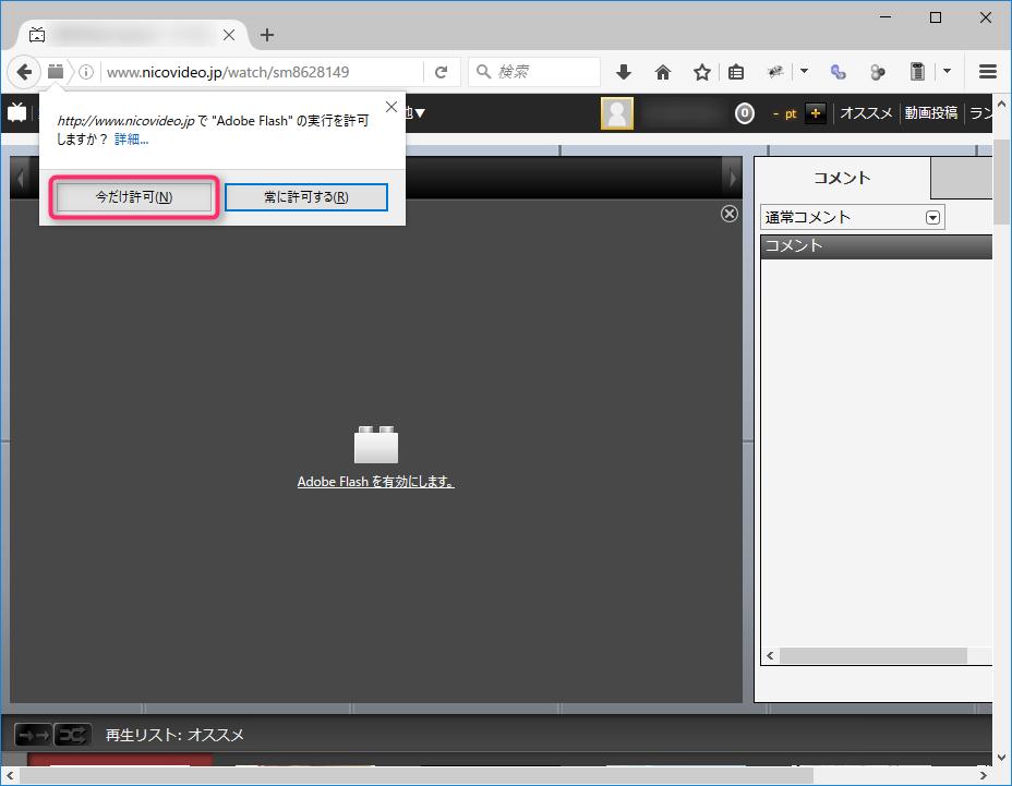 Firefox_FlashSelectRun_002.png