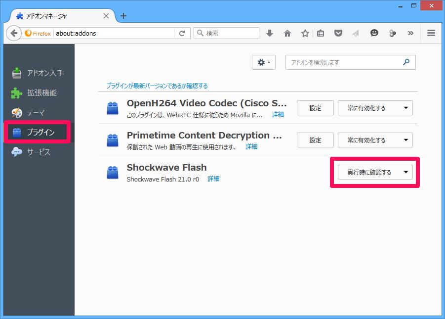 Firefox_FlashSelect_002.png