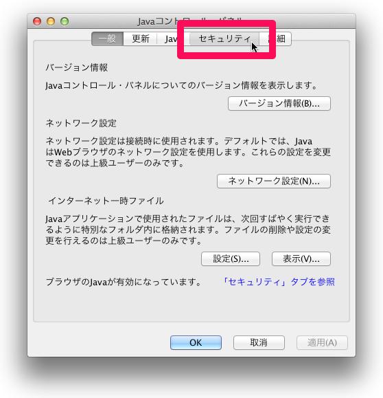 Mac_JavaStop005.png
