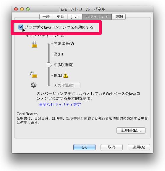 Mac_JavaStop006.png