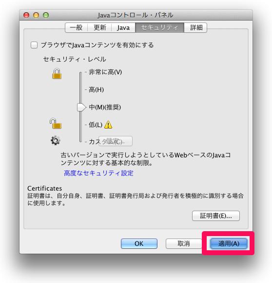 Mac_JavaStop007.png