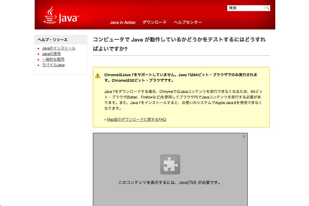 Chrome_Mac_NoJava002.png