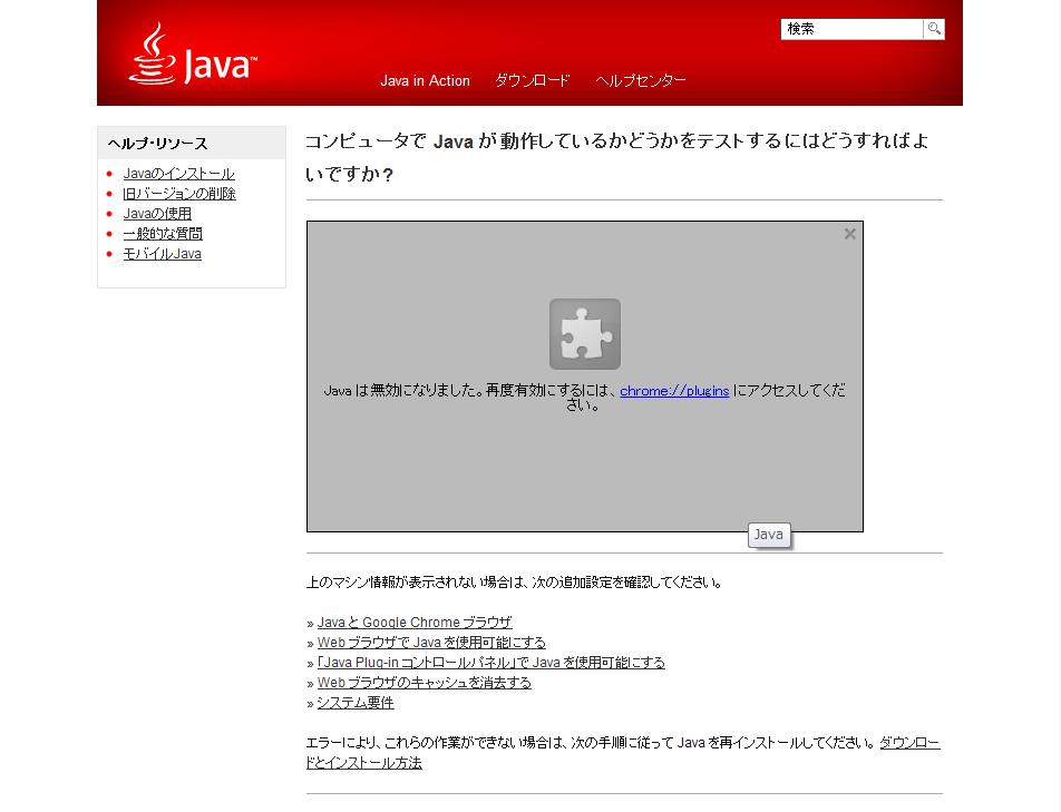 Chrome_NoJava002.png
