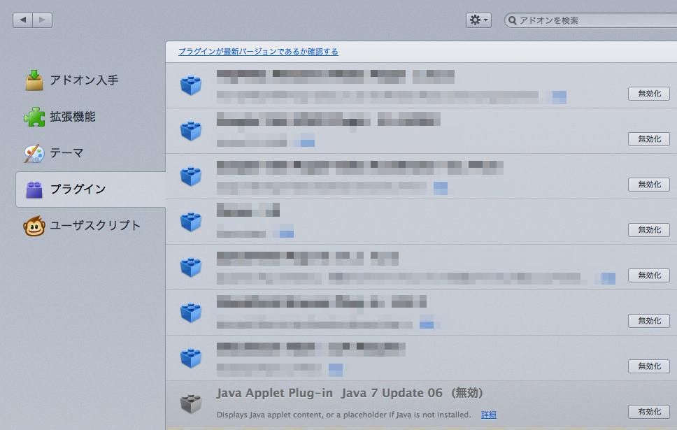 Firefox_Mac_NoJava001.png
