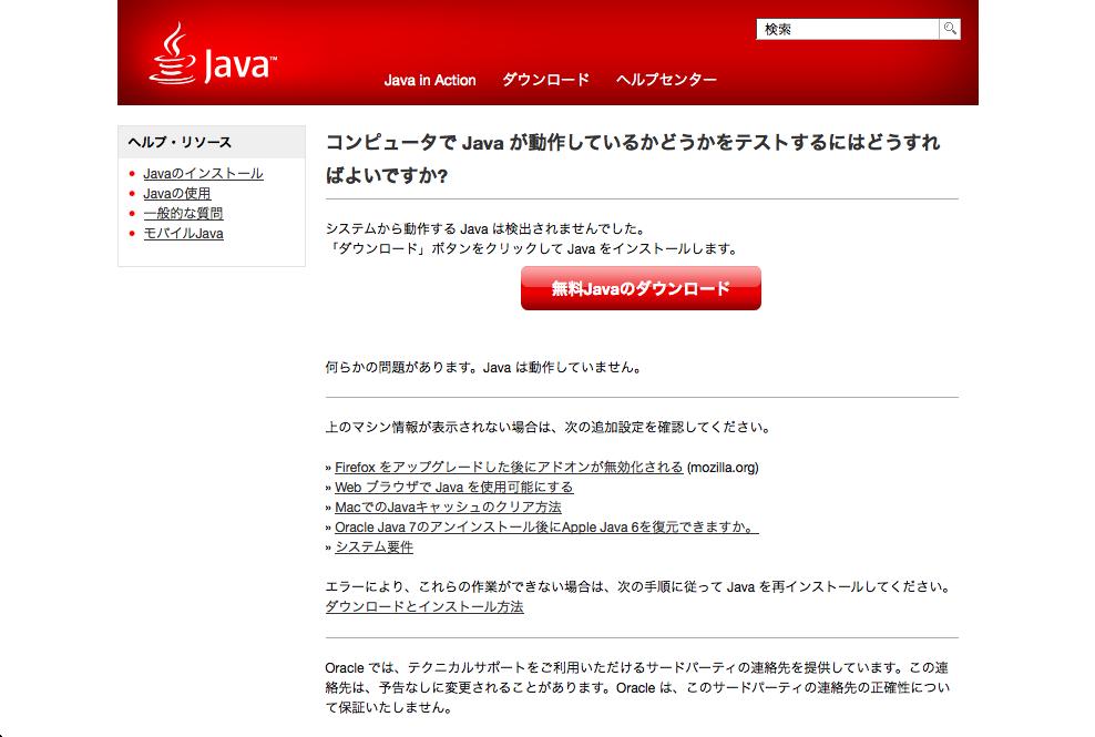 Firefox_Mac_NoJava002.png