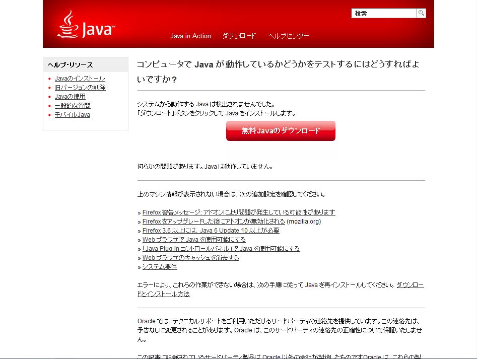 Firefox_NoJava002.png