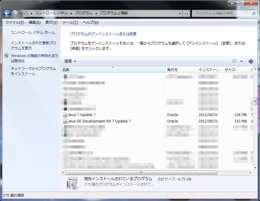 Java_Uninstall003.png