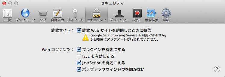 Safari_Mac_NoJava001.png