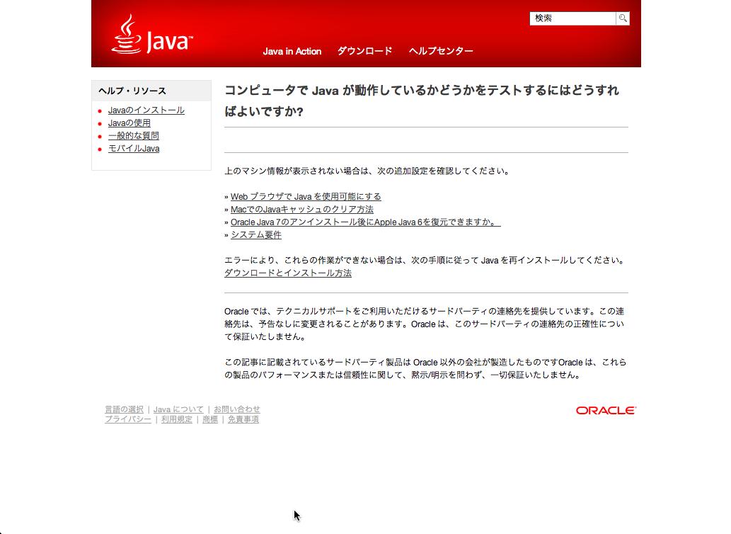 Safari_Mac_NoJava002.png