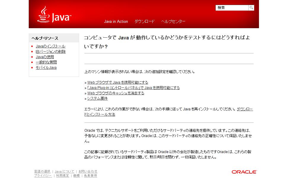 Safari_NoJava002.png