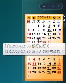 outlookcal_SS0.jpg
